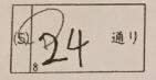 小学6年生用算数問題解答