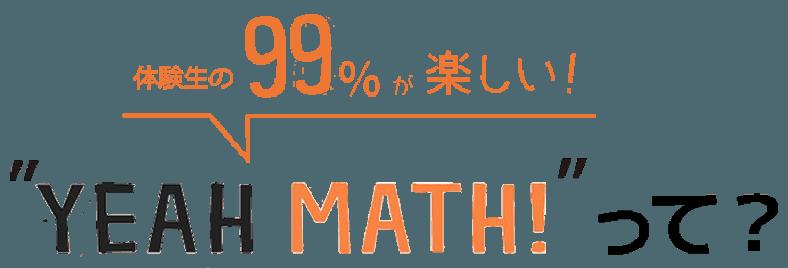 算数が苦手な生徒の算数レッスン体験の様子