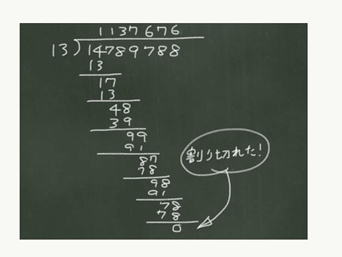 13の倍数の問題のひっ算