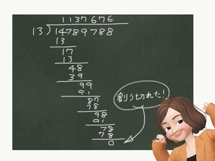13の倍数をひっ算で確認
