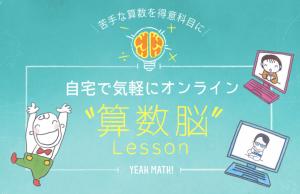 YEAH education