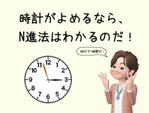 N進法は時計が読めればわかる